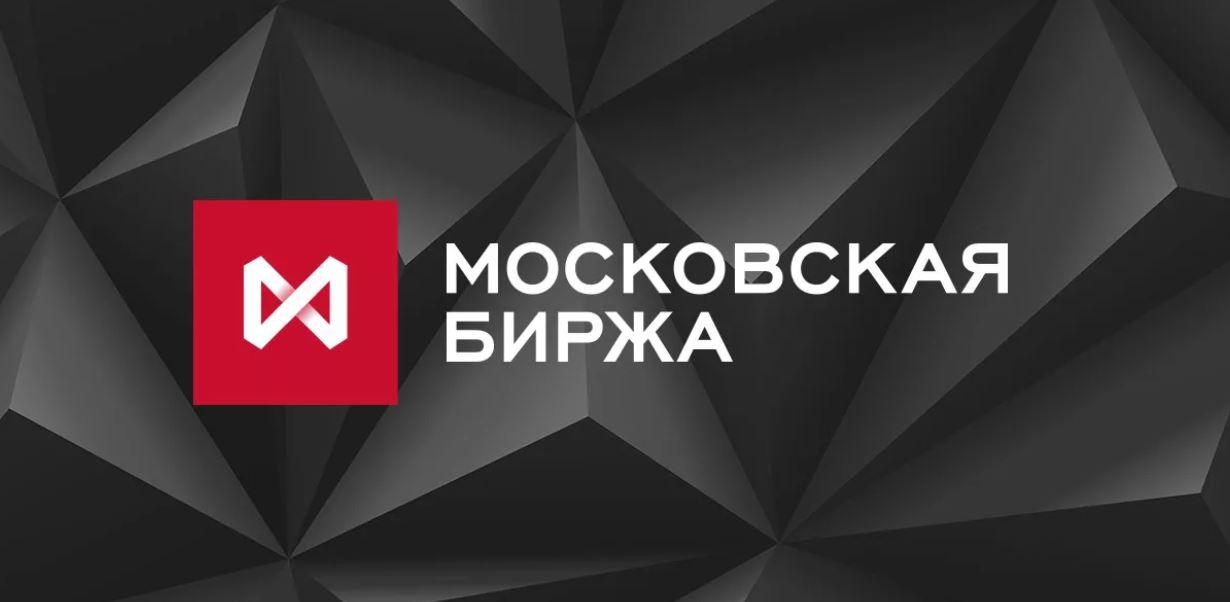 Московская биржа выбираем брокера